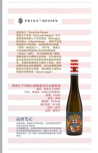 黑森王子约翰山精选雷司令白葡萄酒
