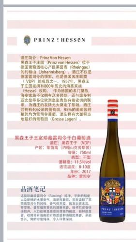 黑森王子王室珍藏雷司令干白葡萄酒