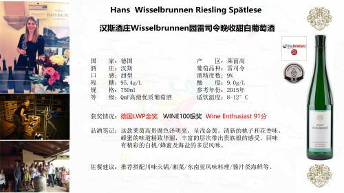 汉斯酒庄Wisselbrunnen园雷司令晚收甜白葡萄酒