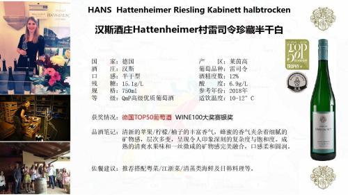 汉斯酒庄Hattenheimer村雷司令半干白葡萄酒
