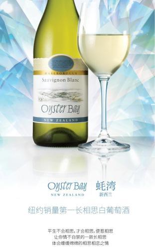 蚝湾长相思白葡萄酒,新西兰马尔堡