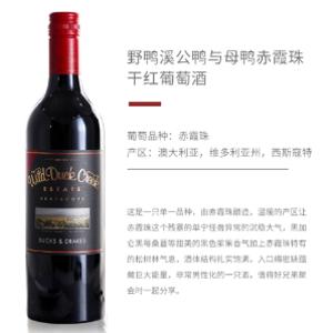 【澳洲原瓶进口】野鸭溪酒庄公鸭与母鸭赤霞珠干红葡萄酒