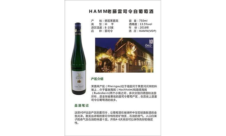 HAMM酒庄