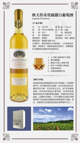 秋天传奇法国苏玳贵腐甜白葡萄酒