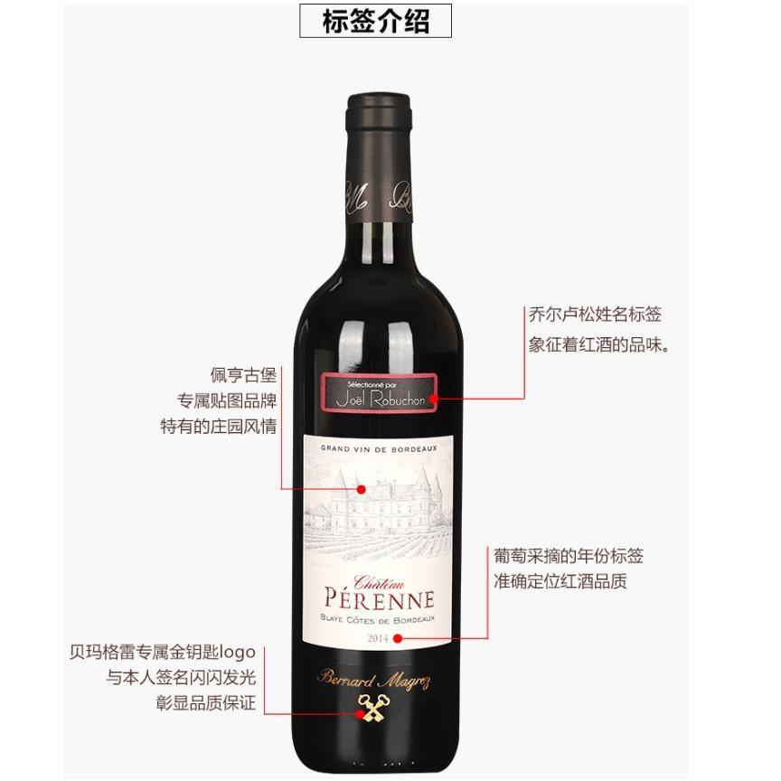 佩亨古堡红葡萄酒2014年份