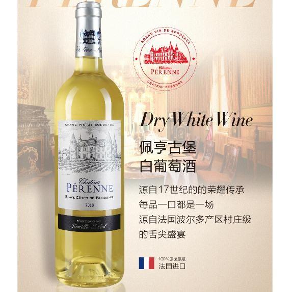 佩亨古堡白葡萄酒2018年份
