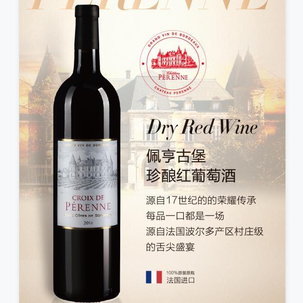佩亨古堡珍酿红葡萄酒2016年份